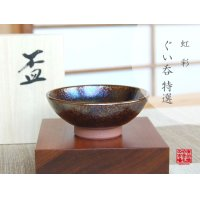 Nijisai SAKE cup (wood box)