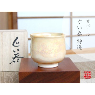 [Made in Japan] Opal SAKE cup