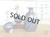 Ginsai blue (2-go) Sake bottle & cups set (wood box)