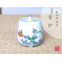 Botan mini Incense burner (small size)