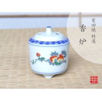 Zakuro mini Incense burner (small size)