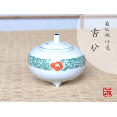 [Made in Japan] Obi-karakusa mini Incense burner (small size)