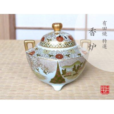 [Made in Japan] Nishiki shunkei-zu Incense burner