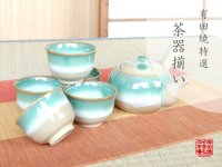 Banshu Tea set (5 cups & 1 pot)