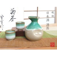Banshu Sake bottle & cups set (wood box)