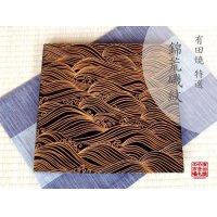Nishiki araiso (Black) Extra-large square plate (30cm)