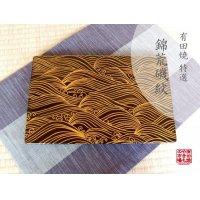Nishiki araiso (Black) Extra-large rectangle plate (30cm)