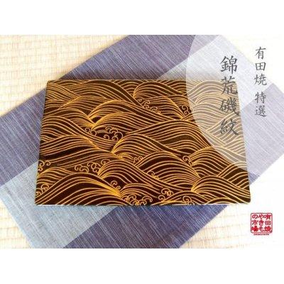 [Made in Japan] Nishiki araiso (Black) Extra-large rectangle plate