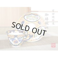 Ko-imari hanazono (Yellow) Cup and saucer