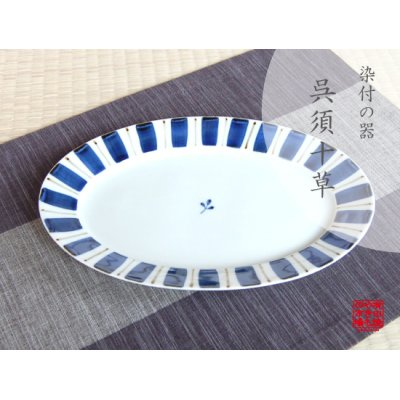 [Made in Japan] Gosu tokusa Large plate