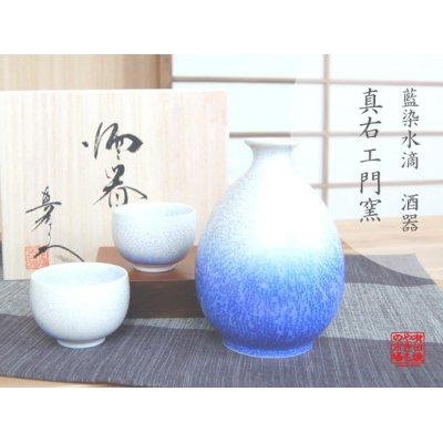 [Made in Japan] Aizome suiteki Sake bottle & cups set