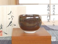 Tenmoku SAKE cup (wood box)