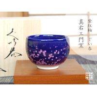 Shikouyu SAKE cup (wood box)