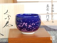 Shikouyu SAKE cup (wood box)
