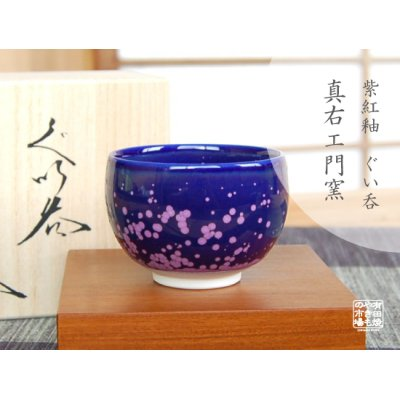 [Made in Japan] Shikouyu SAKE cup