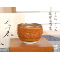 Kinkamon SAKE cup (wood box)
