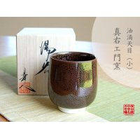 Yuteki Tenmoku (Small) Japanese green tea cup (wooden box)