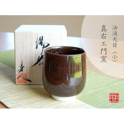 [Made in Japan] Yuteki Tenmoku (Small) Japanese green tea cup (wooden box)