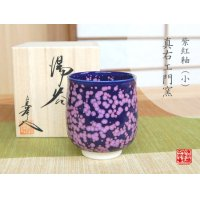 Shikouyu (Small) Japanese green tea cup (wooden box)