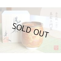 Kinkamon (Small) Japanese green tea cup (wooden box)