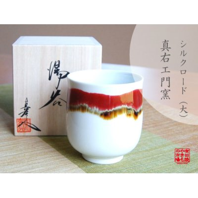 [Made in Japan] Silk road (Large)Japanese green tea cup (wooden box)