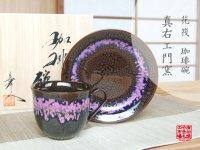 Hana ikada Cup and saucer