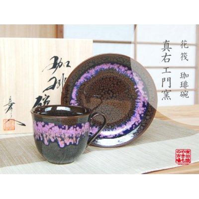 [Made in Japan] Hana ikada Cup and saucer