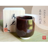 Yuteki Tenmoku (Large)Japanese green tea cup (wooden box)