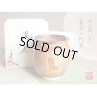 Kinkamon (Large)Japanese green tea cup (wooden box)
