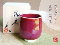 Naigai Shinsha (Large)Japanese green tea cup (wooden box)