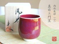 Naigai Shinsha (Small)Japanese green tea cup (wooden box)