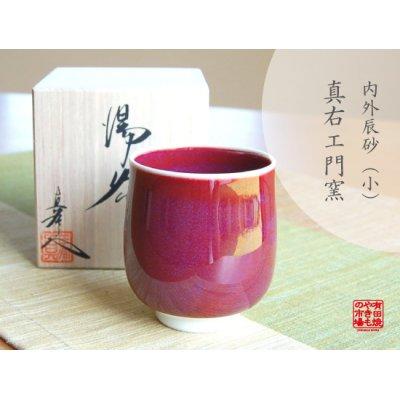 [Made in Japan] Naigai Shinsha (Small)Japanese green tea cup (wooden box)