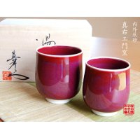 Naigai Shinsha (pair) Japanese green tea cup (wooden box)