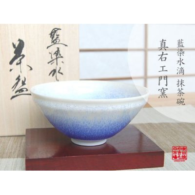 [Made in Japan] Aizome suiteki Tea bowl for tea ceremony