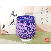 Shikouyu (Large)Japanese green tea cup (wooden box)