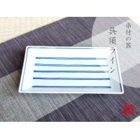 Gosu line Large plate (20cm)