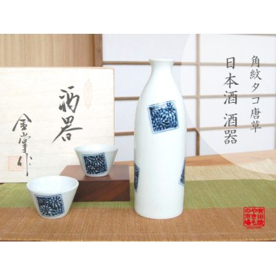 [Made in Japan] Kakumon tako karakusa Sake bottle & cups set