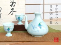 Seihakuji kawasemi bird Sake bottle & cups set (wood box)