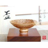 Zipang gold SAKE cup (wood box)
