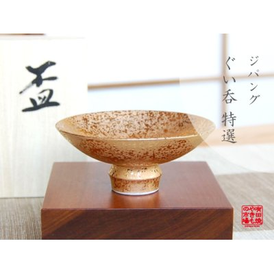 [Made in Japan] Zipang gold SAKE cup