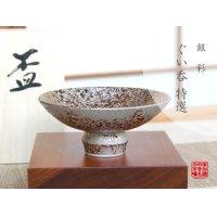 Ginsai SAKE cup (wood box)