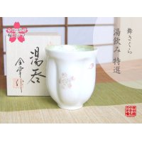Mai Sakura (Green) Japanese green tea cup / SAKURA type(wooden box)