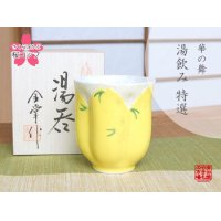 Hana no mai (Yellow) Japanese green tea cup / SAKURA type(wooden box)