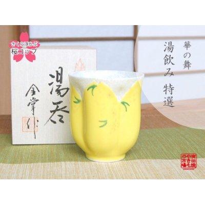 [Made in Japan] Hana no mai (Yellow) Japanese green tea cup / SAKURA type(wooden box)