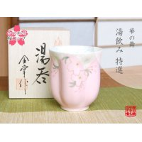 Hana no mai (Pink) Japanese green tea cup / SAKURA type(wooden box)