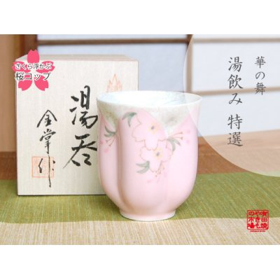 [Made in Japan] Hana no mai (Pink) Japanese green tea cup / SAKURA type(wooden box)