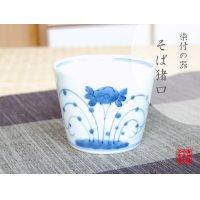 Kobana Cup for soba soup (8cm)