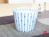 Dami tokusa Cup for soba soup (8cm)
