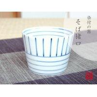Sen moyou Cup for soba soup (7.8cm)