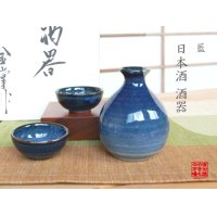 Ai blue Sake bottle & cups set (wood box)